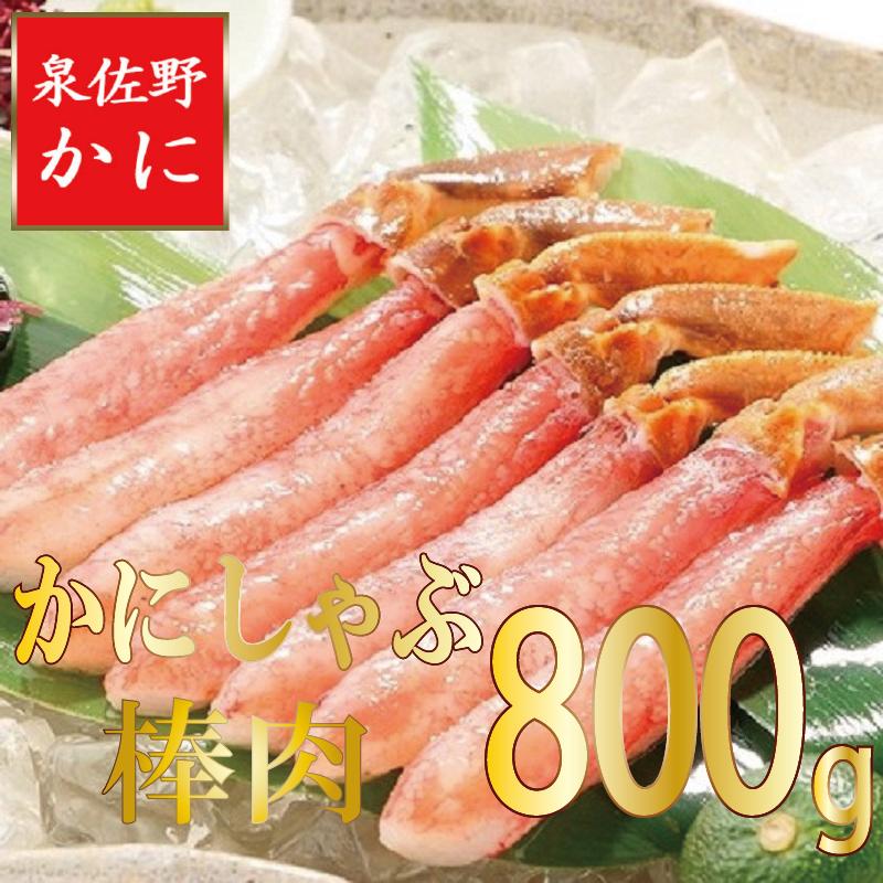 020C061 「泉佐野かに」かんたん蟹しゃぶ棒肉800g