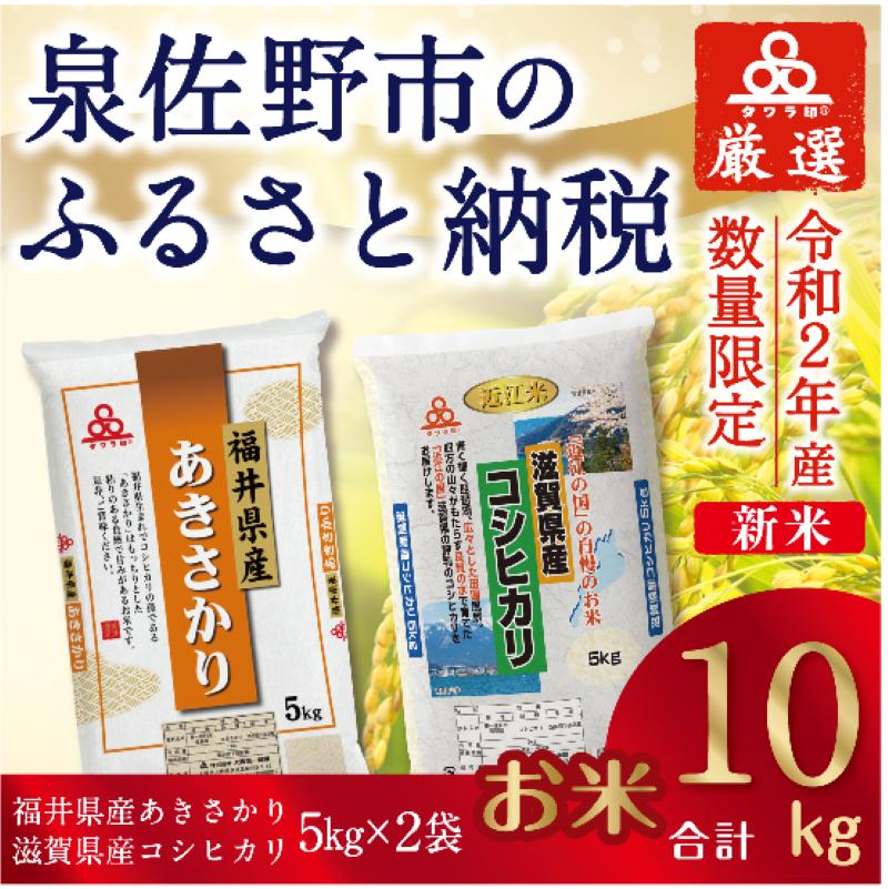010B306 タワラ印滋賀コシヒカリ、福井あきさかり(5kg×2 計10kg)
