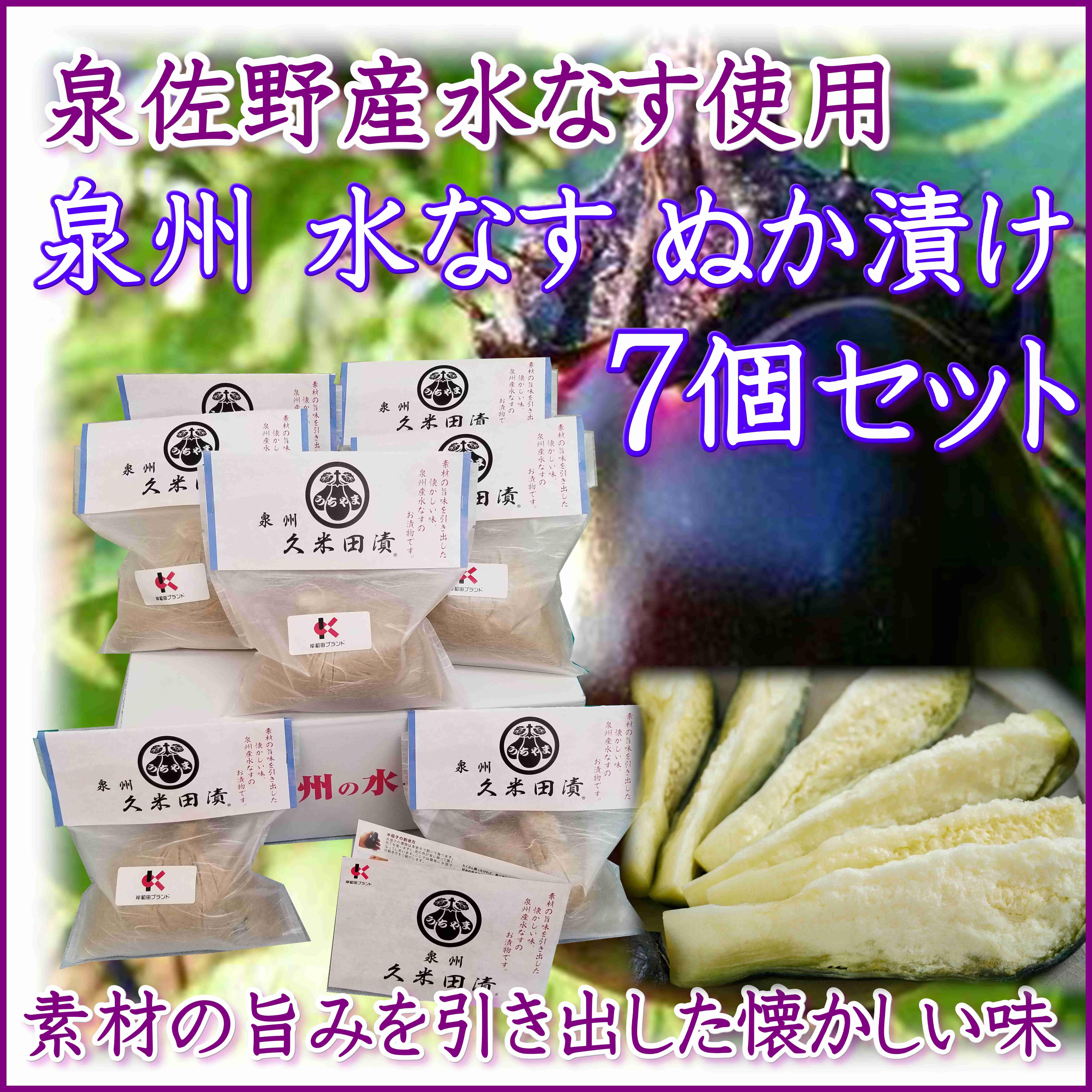 010B502 水なすぬか漬け「泉州久米田漬け」(7個)水茄子