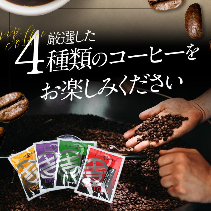 005A076 厳選ドリップコーヒー4種50袋