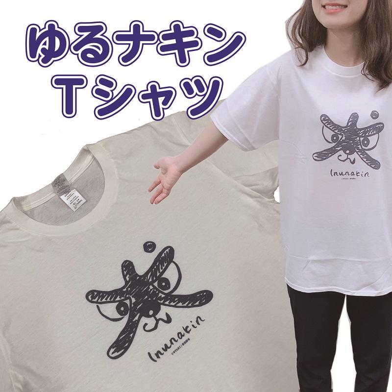 099H215 ゆるナキンTシャツ(Mサイズ)