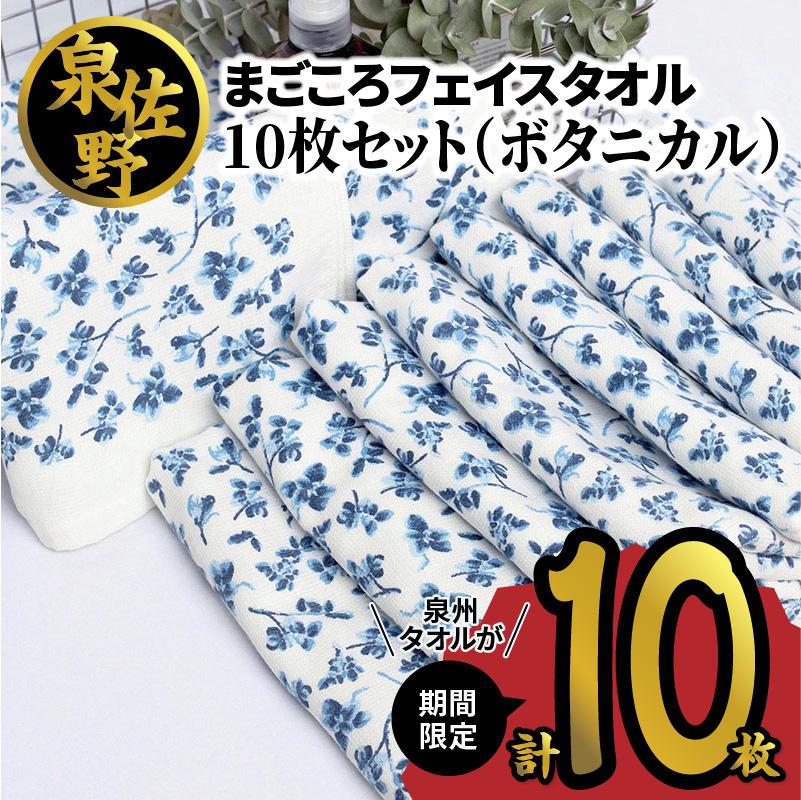 010B605 【期間限定】まごころフェイスタオル10枚セット(ボタニカル)