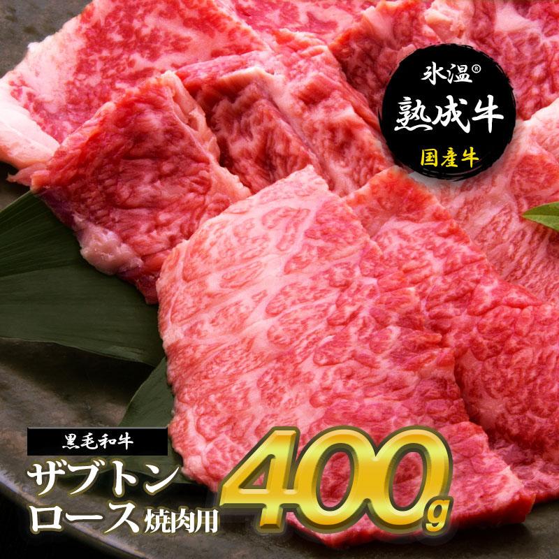 010B329 氷温(R)熟成牛 ザブトンロース焼肉用400g【黒毛和牛】