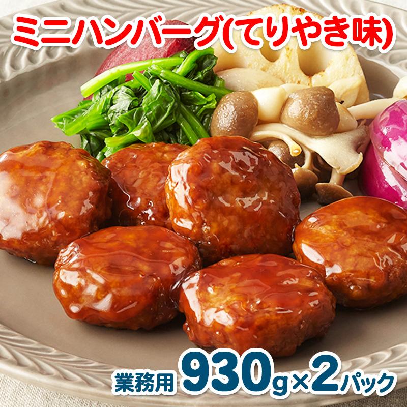 005A225 ミニハンバーグ(てりやき味) 60個以上(930g×2パック)