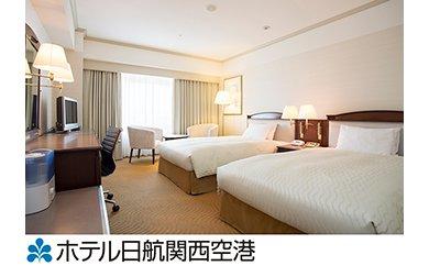 F002 ホテル日航関西空港1泊2名様プレミアムエコノミークラスツイン(朝食・ディナーブッフェ付)ご招待券