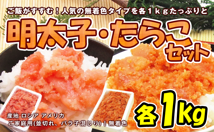 B582 ご家庭用 辛子明太子/たらこセット