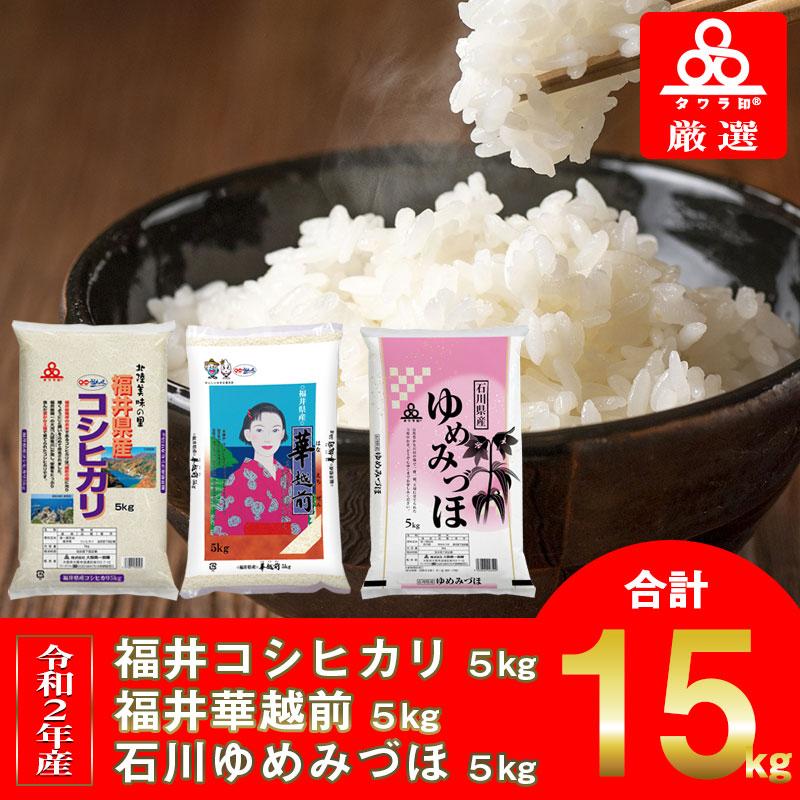 015B055 タワラ印食べ比べセット計15kgB