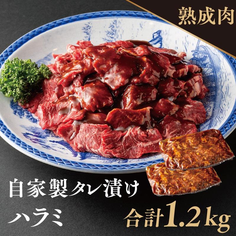 099H231 焼くだけで美味しい熟成肉ブラックアンガス牛ハラミタレ漬け 1.2kg