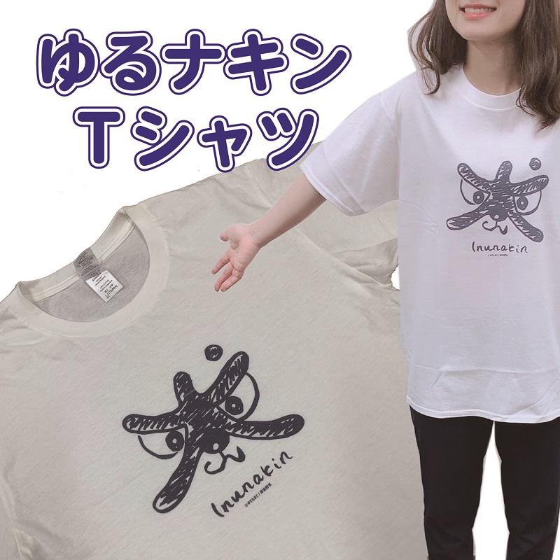 099H216 ゆるナキンTシャツ(Lサイズ)