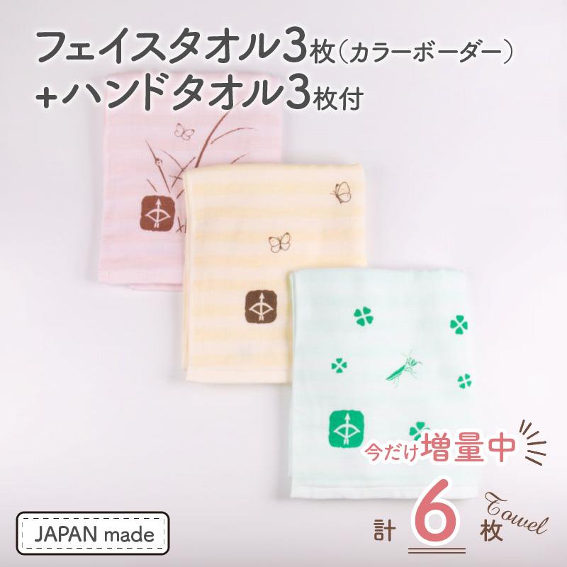 099H441 【期間限定】フェイスタオル3枚(カラーボーダー)+ハンドタオル3枚付 JAPAN made