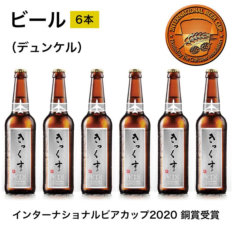 010B475 【期間限定】KIX BEER&黒ビールカレーセット(デュンケル)