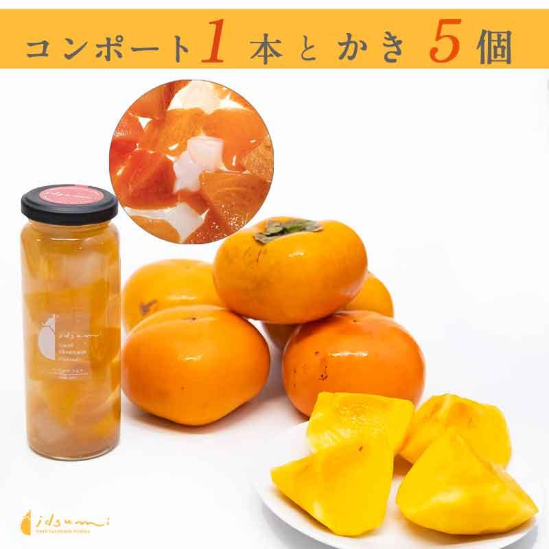 005A382 柿と柿のコンポートセット(柿5個、柿のコンポート1個)