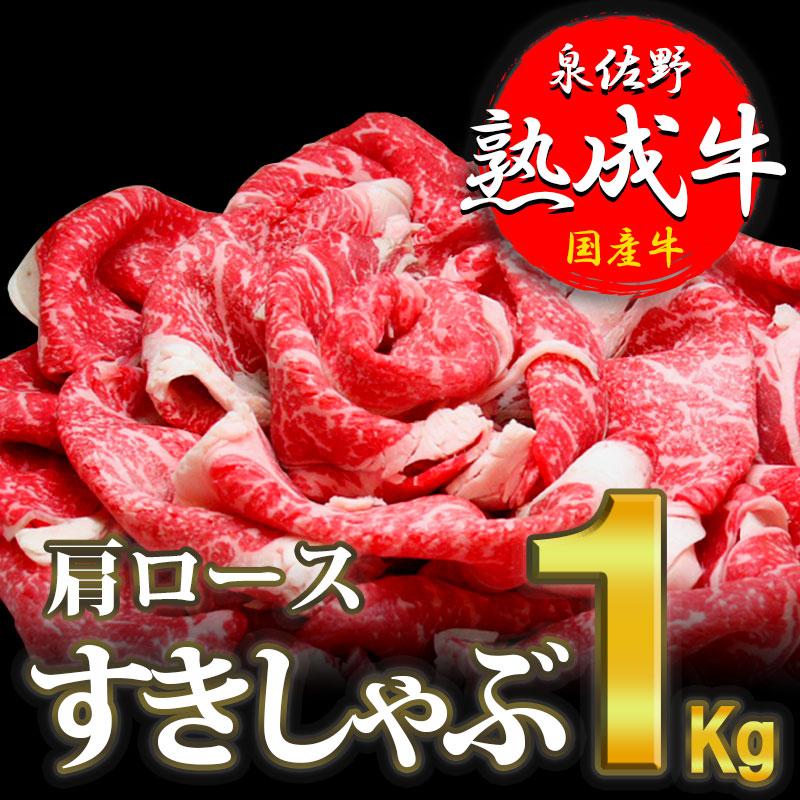 099G008 泉佐野熟成牛 肩ロースすきしゃぶ1kg