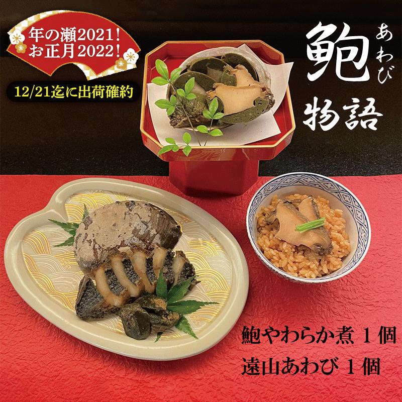 030D078 【12/21迄に出荷確約】日本料理 貴船の「あわび物語」