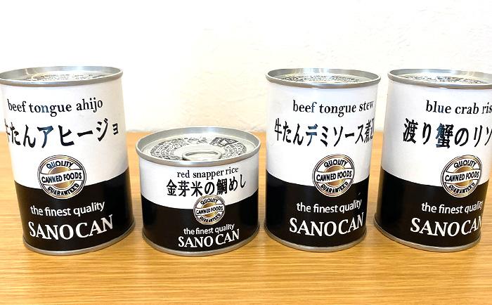 キャリア40年の肉マイスターが手掛ける究極の牛タン・さの缶 ― 株式会社菜's
