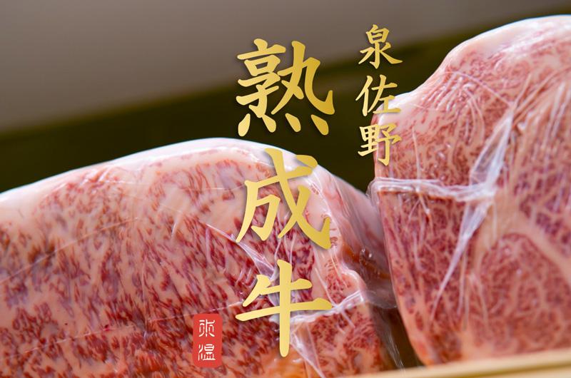 「オリジナルブランド牛」氷温(R)熟成牛プロジェクト