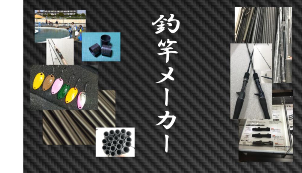 「釣具製造をもう一度、そして情報発信基地を泉佐野で」プロジェクト