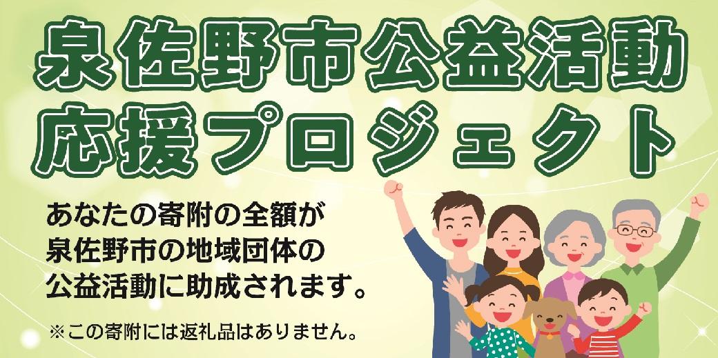 「泉佐野市公益活動応援プロジェクト」始動!
